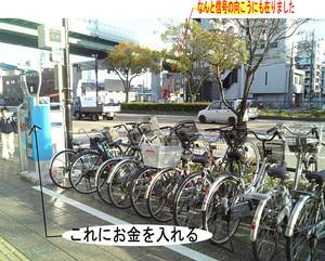 駐輪場a.jpg
